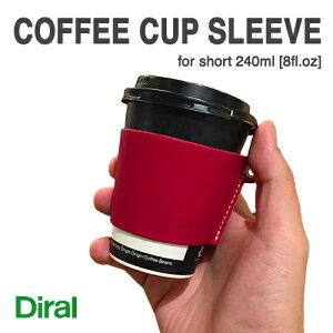 コーヒー スリーブ ショート