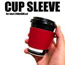 【Diral】コーヒースリーブ カップスリーブ【ショート用】 本革(ヌメ革 レザー)。スタバ(スターバックス)で大活躍 おしゃれな 革小物(入れ物)熱い コーヒーカバー