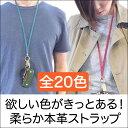 【Diral】ネックストラップ 本革(レザー ヌメ革) メン...