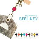 リール キーホルダー リールキー ゴールド シルバー REEL KEY ネックストラップ キーホルダー 革製 ヌメ革 鍵伸びるキーホルダー