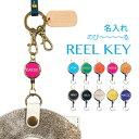 【名入れ】リール キーホルダー リールキー ゴールド シルバー REEL KEY ネックストラップ キーホルダー 革製 ヌメ革 プレゼント 鍵伸びるキーホルダー
