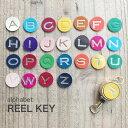 【アルファベット】リール キーホルダー リールキー ゴールド シルバー REEL KEY ネックストラップ キーホルダー 革製 ヌメ革 名入れ 鍵伸びるキーホルダー