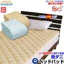 【あす楽】 ベッドパッド クイーン