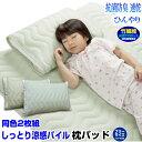 【あす楽】 接触冷感 枕カバー 43×6...