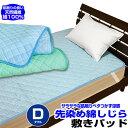 あす楽 敷きパッド ダブル ベッドパッド