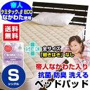 【あす楽】 帝人 ベッドパッド シングル ベットパット 送料...