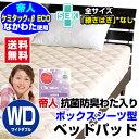 【あす楽】 帝人 ベッドパッド ワイドダブル ボックスシーツ 送料無料新型 洗えるベッドパット帝人 ケミタック 抗菌防臭わた入ボックスシーツのいらないベットパットボックスシーツ+ベッドパッドの一体型ワ