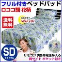 ベッドパットベッド フレーム