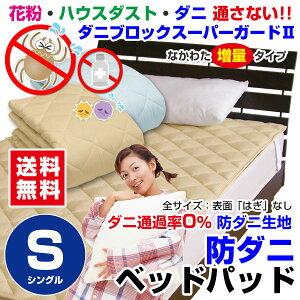 シングル ベッドパッドダニ ブロック スーパー