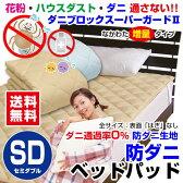 【あす楽】 ベッドパッド セミダブル ベッドパット 送料無料洗える ベッドパッド 防ダニ ベッドパッドダニを通さない生地 ダニブロック スーパーガードII花粉 アレルギー対策中綿通常の2倍増量セミダブル 120×200cm【★★】