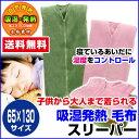【あす楽】 スリーパー 毛布スリーパー 子供スリーパー送料無料 吸湿発熱毛布で製造 毛布 スリーパー睡眠しているだけで 自然に発熱効果有り65×130cm子供 ...