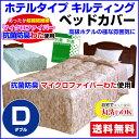 【あす楽】 ベッドカバー ダブル 送料無料抗菌防臭マイクロフ...