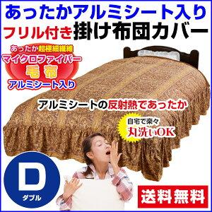 アルミシート入りぽかぽかフリル付きベッド用掛布団カバー(