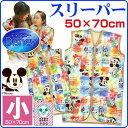 【あす楽】 スリーパー ディズニー 子供 送料無料人気の Disney キャラク...