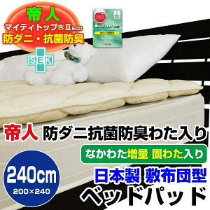 帝人防ダニ抗菌防臭中わた入り敷布団型ベッドパッド