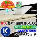 ベッドパッドキング ボックス