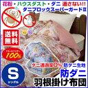 【あす楽】羽根布団☆シングル 防ダニ 掛布団洗える羽根布団(...