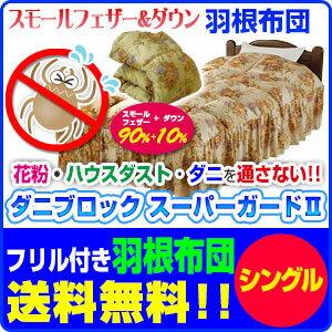 ブーケ柄フリル付きベッド用羽根布団ダニブロック【スーパーガードII】