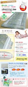帝人防ダニ抗菌防臭綿入り3層構造敷き布団(2937)日本製