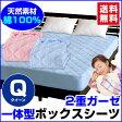 【あす楽】 ベッドパッド クイーン ボックスシーツ 送料無料ベッドパッドのいらないベッド用ボックスシーツクイーン 160×200×30cm綿 二重 ガーゼ 綿100%ベッドパットとベッドシーツの一体型【★★】