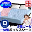 【あす楽】 ベッドパッド クイーン ボックスシーツ 送料無料ベッドパッドのいらないベッド用ボックスシーツクイーン 160×200×30cm綿 二重 ガーゼ 綿100%ベッドパットとベッドシーツの一体型