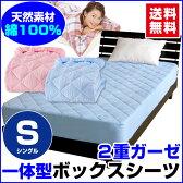 【あす楽】 ベッドパッド シングル ボックスシーツ 送料無料ベッドパッドのいらないベッド用ボックスシーツシングル 100×200×30cm綿 二重 ガーゼ 綿100%ベッドパットとベッドシーツの一体型【★★】