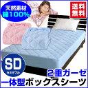 【あす楽】 ベッドパッド セミダブル ボックスシーツ 送料無料ベッドパッドのいらないベッド用ボックスシーツセミダブル 120×200×30cm綿 二重 ガーゼ 綿100%ベッドパットとベッドシーツの一