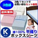 【あす楽】 ボックスシーツ キング ベッドシーツ 送料無料ベット用 綿 平織り ボックスシーツ 綿 100%キング 200×200×30cm3枚組セット ブルー 白 ピンク※ お買い得 まとめ買い 3