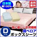 ボックスシーツ ダブル ベッドシーツ 送料無料綿毛布生地で製造した ベッド用 ボックスシーツ日本製 綿ベロア ボックスシーツダブル 140×200×30cm毛布...