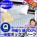 【あす楽】 訳あり汚れキズ等が有りB品ベッドパッド クイーン ボックスシーツ綿 平織り ボックスシーツ のいらない ベッドパッドボックスシーツ + ベッドパッド の一体型クイーン 160×200×30