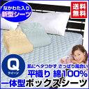 【あす楽】 ベッドパッド クイーン ボックスシーツ 送料無料綿 平織り ボックスシーツ のいらない ベッドパッドボックスシーツ + ベッドパッド の一体型クイーン 160×200×30cm【★★】
