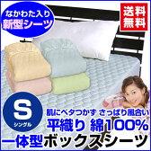【あす楽】 ベッドパッド シングル ボックスシーツ 送料無料綿 平織り ボックスシーツ のいらない ベッドパッドボックスシーツ + ベッドパッド の一体型シングル 100×200×30cm【★★】