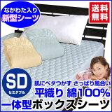 【あす楽】 ベッドパッド セミダブル ボックスシーツ 送料無料綿 平織り ボックスシーツ のいらない ベッドパッドボックスシーツ + ベッドパッド の一体型セミダブル 120×200×30cm【★★】