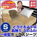 【あす楽】 ベッドパッド シングル ボックスシーツ 送料無料とろけるような肌触りの毛布生地で製造あったか ベッドパッド シングル 100×200×30cm新商品...