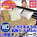 ベッドパッド ワイドダブル ボックスシーツ 送料無料とろけるような肌触りの毛布生地で製造あったか ベッドパッド ワイドダブル 150×200×30cm新商品 ボックスシーツ+ベッドパッドの一体型ボック