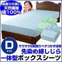 【あす楽】 ベッドパッド ダブル ボックスシーツベッドパッドのいらないベッド用ボックスシーツダブル 140×200×30cm先染め綿しじら ...