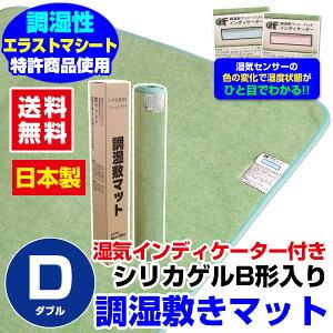 日本製シリカゲル入り調湿敷きマット/調湿カーペット