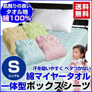 シングル ボックス マイヤー ベッドパッドボックスシーツ