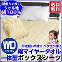 【あす楽】 ベッドパッド ワイドダブル ボックスシーツ 送料無料綿マイヤータオル ボックスシーツ のいらない ベッドパッドボックスシーツ + ベッドパッド の一体型ワイドダブル 150×200×30c