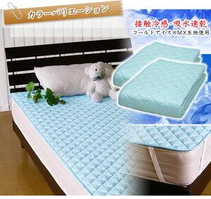 東洋紡コールドアイスマックス接触冷感ひんやり敷きパッド