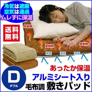 あったか保温毛布調敷きパッド(アルミシート入り)