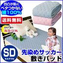 【あす楽】 敷きパッド セミダブル ベッドパッド 送料無料綿...