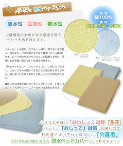 防水ベッドカバー【ペットによるおしっこ対策に最適!!】