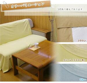 防水ソファカバー【ペットによるおしっこ対策に最適!!】