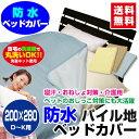 【あす楽】 防水ベッドカバー 防水ベットカバー 送料無料大判長方形 200×280cm表/綿タ
