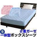 【あす楽】 ベッドパッド シングル ボックスシーツ 送料無料ベッドパッドのいらないベッド用ボックスシーツシングル 100×200×30cm綿 二..