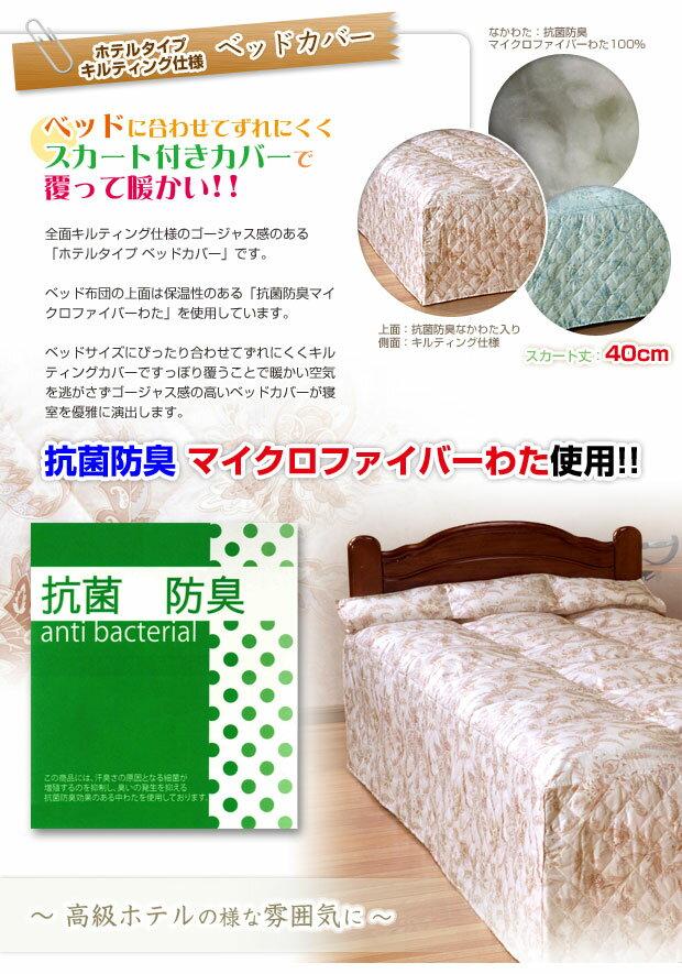 【あす楽】 ベッドカバー セミダブル 送料無料...の紹介画像2