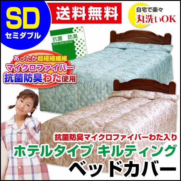 【あす楽】 ベッドカバー セミダブル 送料無料抗...の商品画像