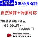 物損付5年延長保証(自然+物損)【商品代金 60,001円~80,000円】(対象の商品と同時購入に限ります。)
