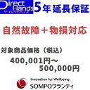 物損付5年延長保証(自然+物損)【商品代金 400,001円~500,000円】(対象の商品と同時購入に限ります。)